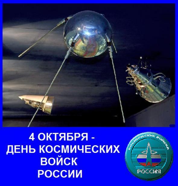 день космических войск россии когда узлом является цилиндр