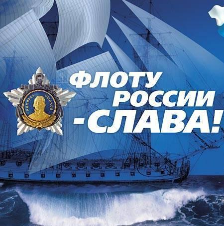 Открытка день моряков надводников