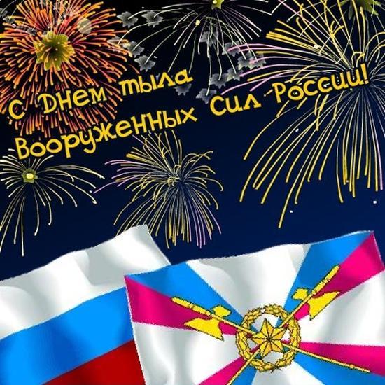 Поздравления с днем вооруженных сил россии