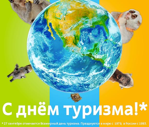 Открытки, открытка фото ко дню туризма